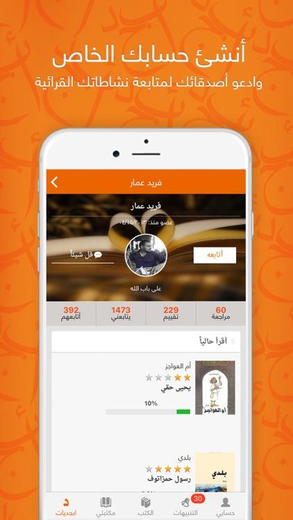 أبجد: كتب - روايات - قصص عربية screenshot-3