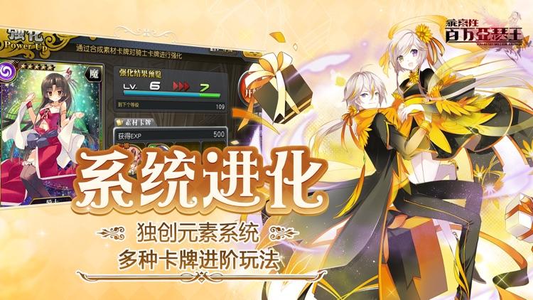乖离性百万亚瑟王-庆典成双所幸有你 screenshot-3