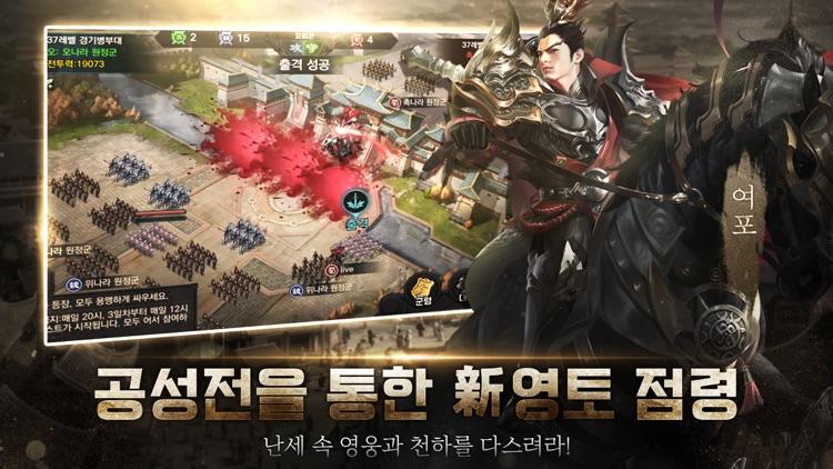 삼국지라이브 screenshot-5