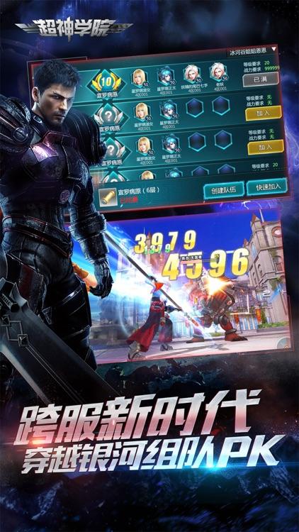 超神学院-新英雄引爆跨服阵营战 screenshot-3