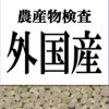 外国産農産物検査基準品