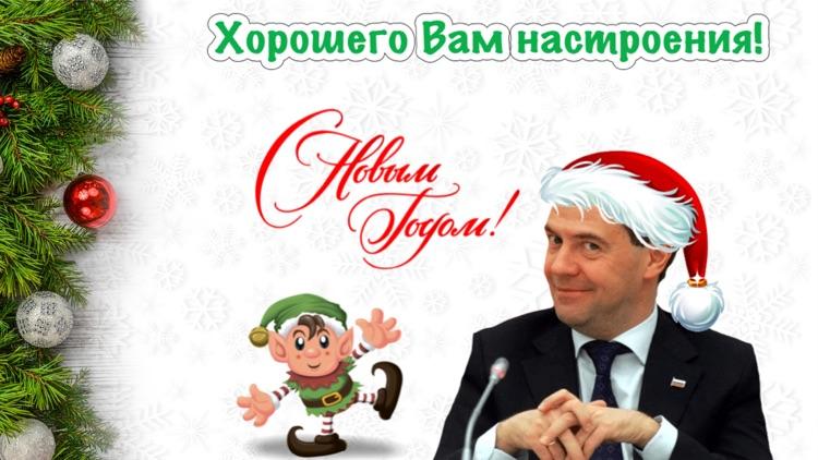 Новогодние поздравления кремля