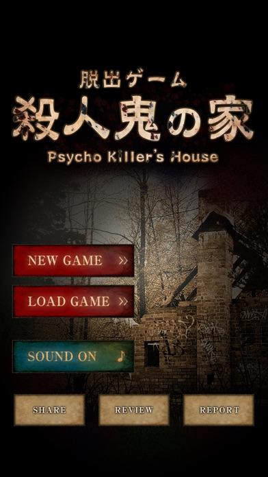 脱出ゲーム 殺人鬼の家 ~サイコなゲームに巻き込まれた~紹介画像5
