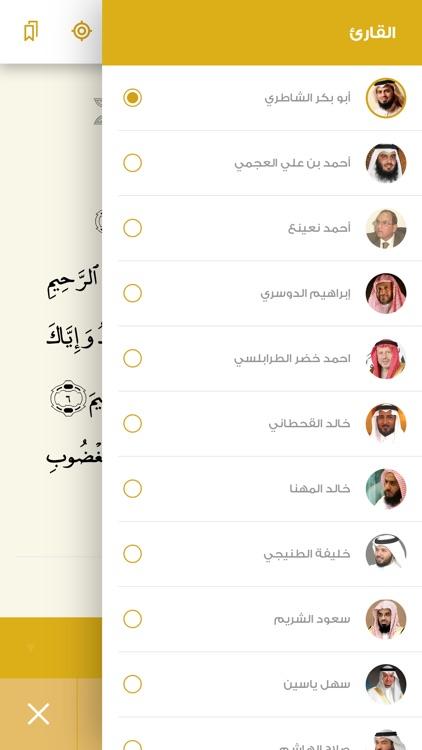 Alquran Alkareem Plus screenshot-3