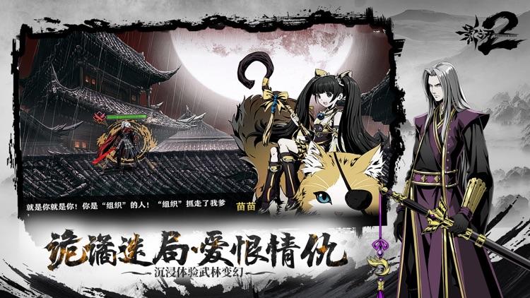 影之刃2 – 多人连招,剑气纵横 screenshot-3