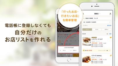 食べログスクリーンショット4