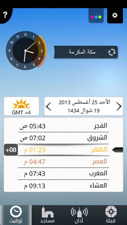 Salatuk - صلاتك screenshot-0