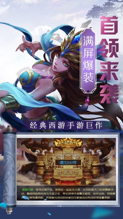 神之守护-幻灵御剑手游 screenshot-4