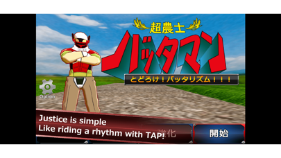BATTA MAN:Beat it!Batta rhythm screenshot two