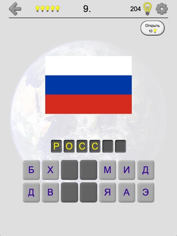 Флаги всех стран мира - Игра для iPad