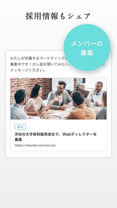 Eight - 100万人が使う名刺アプリスクリーンショット7