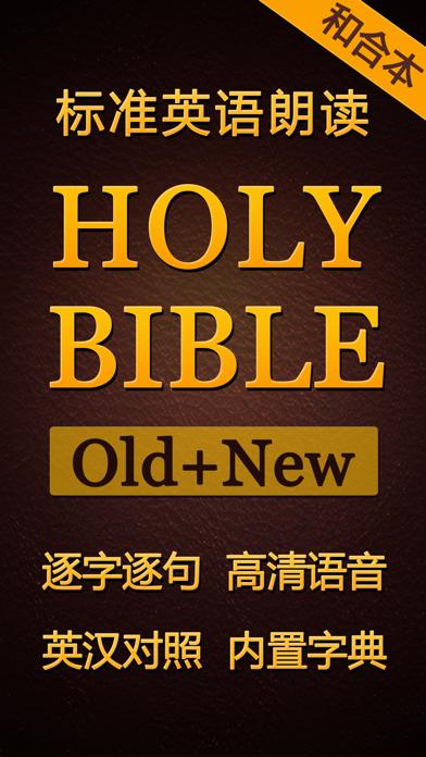 《圣经》中文版中英对照福音 -