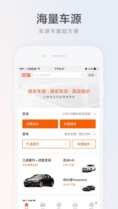 优信二手车-二手车买卖交易平台 screenshot
