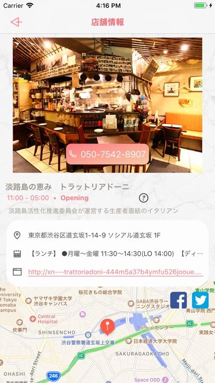 淡路島の恵み トラットリア・ドーニ 渋谷道玄坂店 screenshot-4