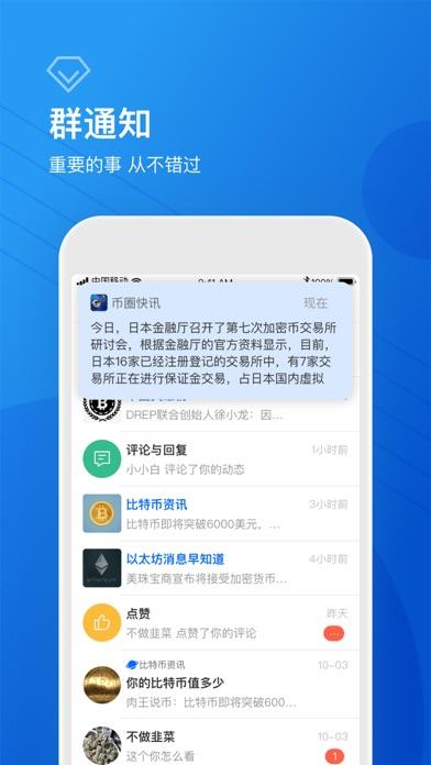 Screenshot #5 for 1号群