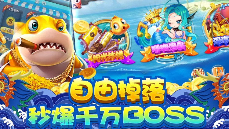 捕鱼PK欢乐捕鱼-街机捕鱼游戏新版千炮捕鱼