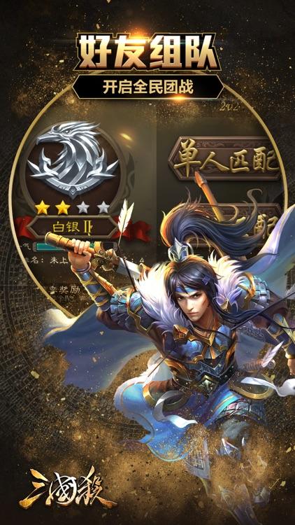 三国杀®-Online/单机排位赛全新赛季 screenshot-3