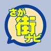 さが街ナビ(佐賀のお店をナビゲート!)