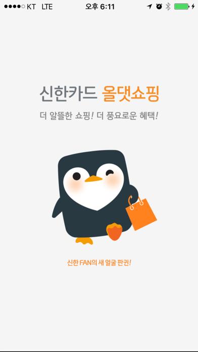 신한카드 - 올댓쇼핑 for Windows
