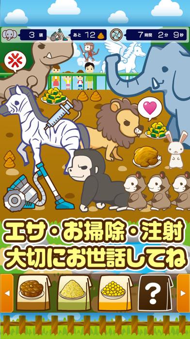 どうぶつ園~動物を育てる楽しい育成ゲーム~のおすすめ画像2
