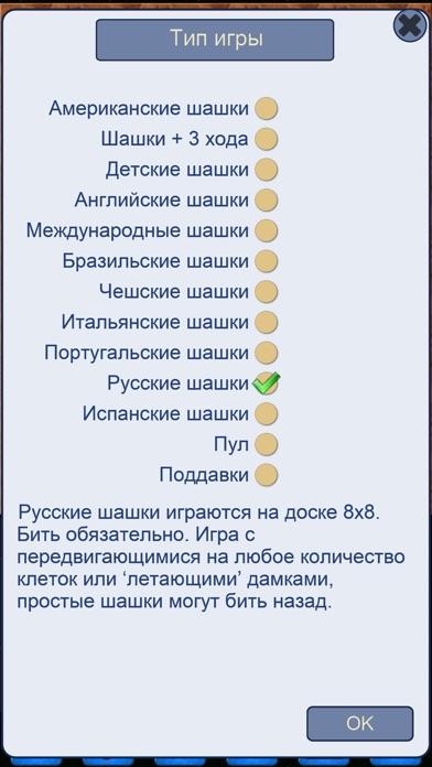 Шашки V+ Скриншоты4