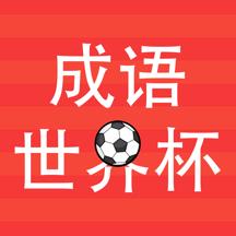 成语世界杯