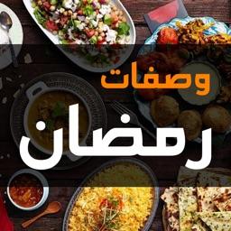 وصفات رمضان - ٢٠١٨