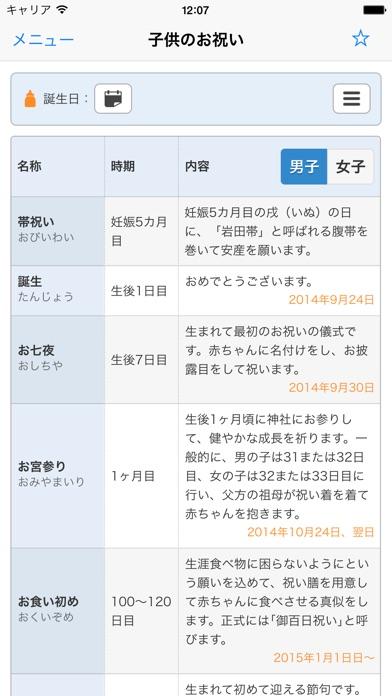 手帳のおまけ' screenshot1