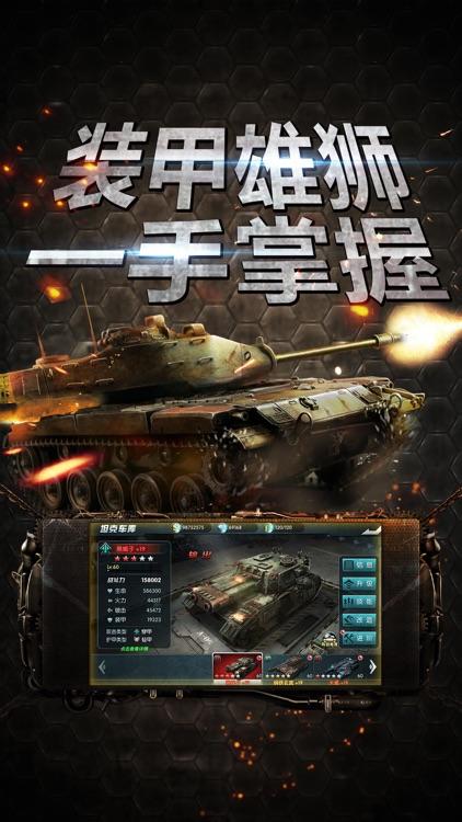 铁甲坦克连-坦克策略手游大作