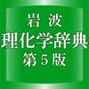 岩波理化学辞典第5版【岩波書店】(ONES...