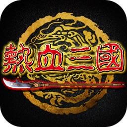 热血三国军争版-经典三国策略国战手游