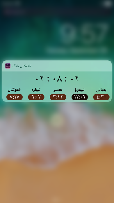Screenshot #2 pour قەڵای مسوڵمان