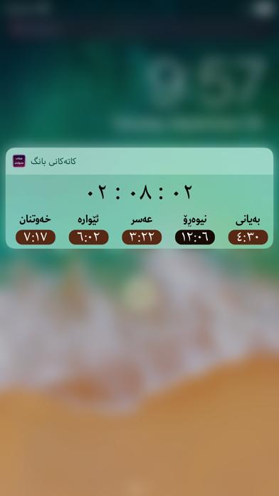 Screenshot #2 pour قەڵای مسوڵمان