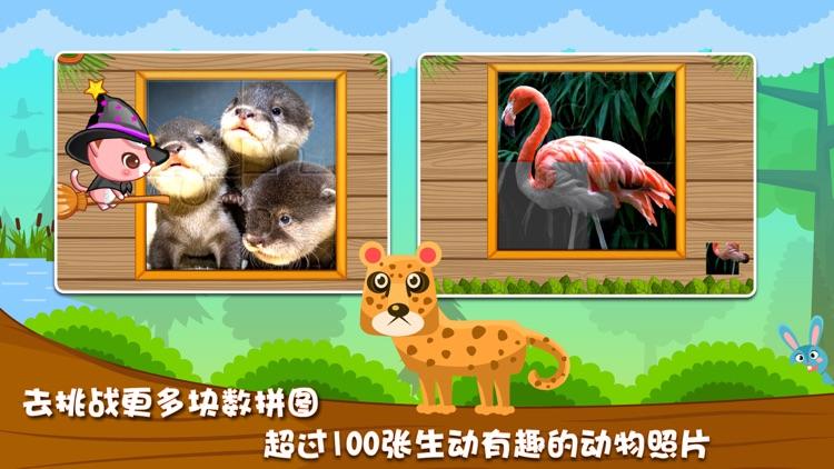 宝宝拼图游戏:湿地总动员之亚马逊动物乐园 screenshot-3