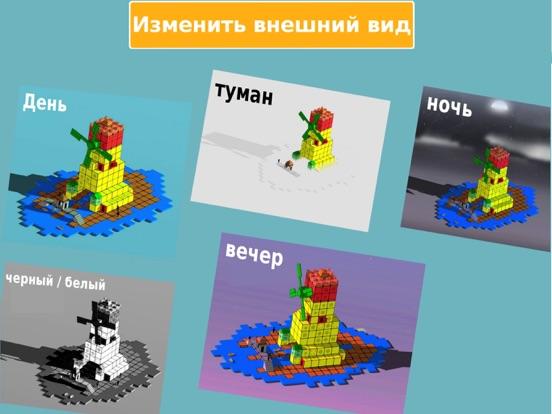 Скачать Blox 3D World Creator