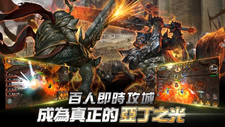 亞丁之戰 screenshot-0