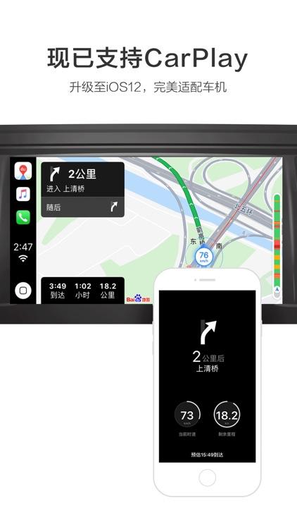 百度地图-智能导航路线规划旅游出行 screenshot-0