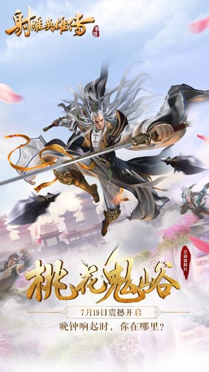 射雕英雄传手游 screenshot-0