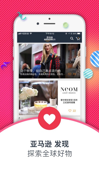 亚马逊购物 – 购全球好物 享品质好年 screenshot-4