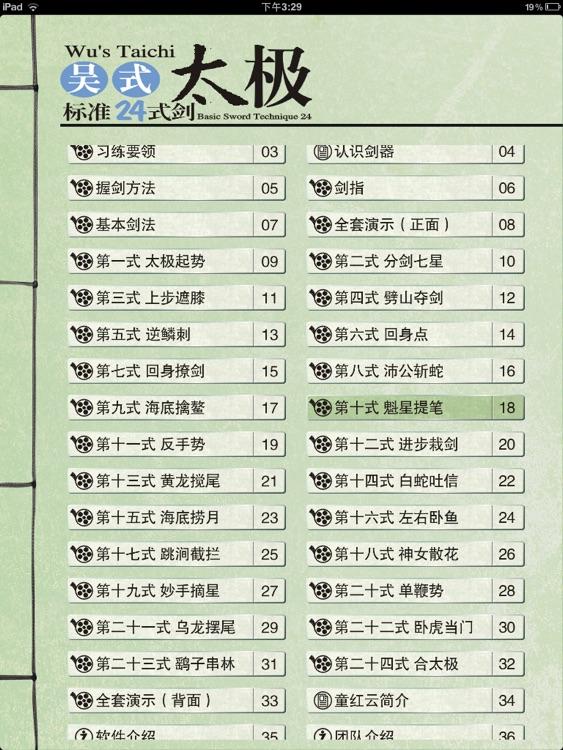 太极24式剑 screenshot-4