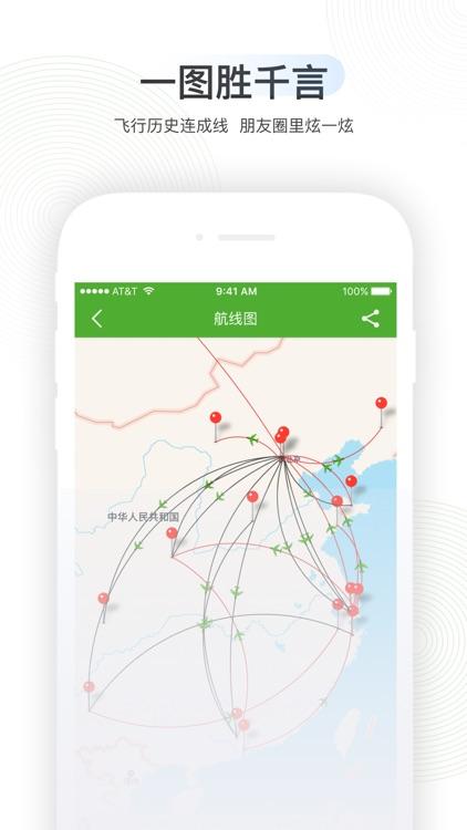 航旅纵横-官方航班动态、手机值机、机票 screenshot-4
