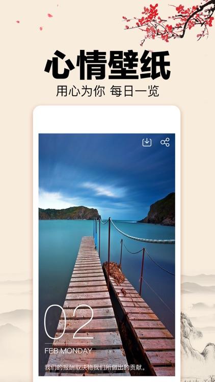 万年历 日历黄历:万年历经典版农历天气预报 screenshot-4
