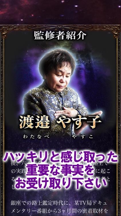 霊能占い師【渡邉やす子】霊視占い screenshot-4