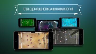 Slide Soccer – онлайн футбола Скриншоты5