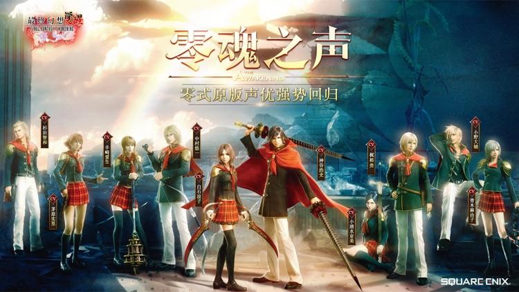 最终幻想:觉醒 screenshot-0