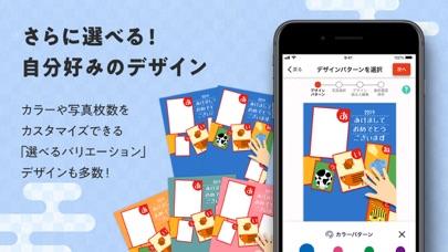しまうまの年賀状アプリ2019紹介画像4