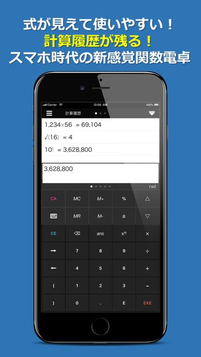 CalcX2Pro -使いやすい実用的関数電卓のおすすめ画像1