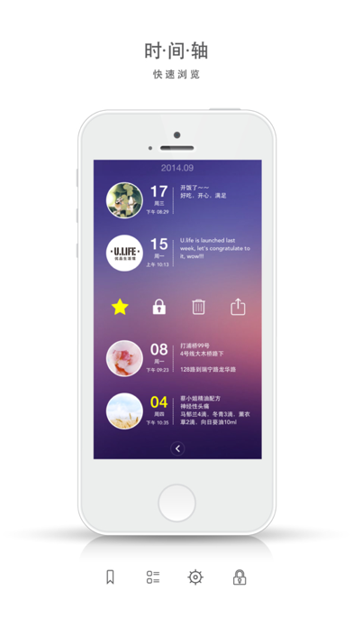 【精美app日记软件】u.Memory (私密印记)