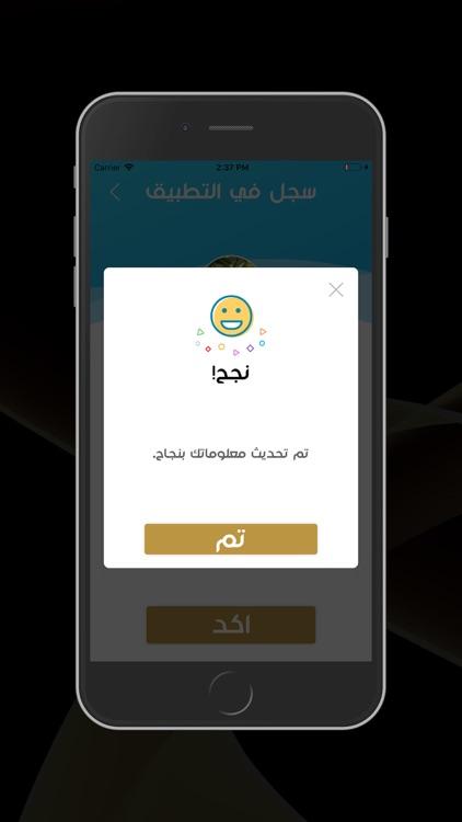 Alareeb الاريب screenshot-3