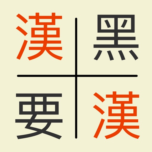 Find Pair - Mandarin Chinese